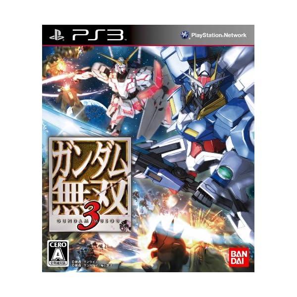 ガンダム無双3 - PS3の商品画像