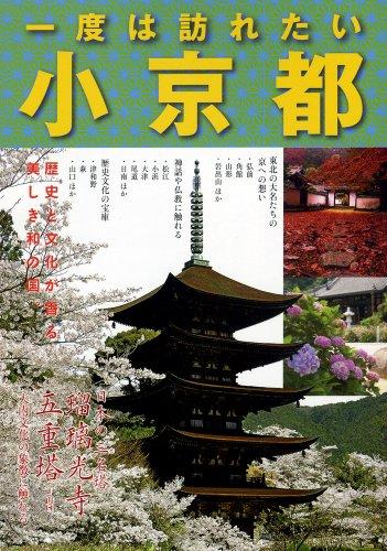 一度は訪れたい小京都