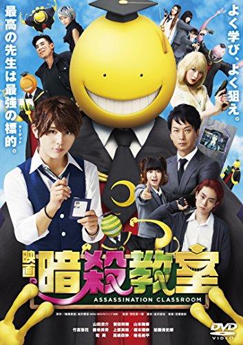 『映画 暗殺教室 DVD スタンダード・エディション』のトップ画像