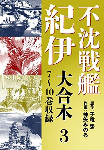 不沈戦艦紀伊 コミック版 大合本3 7~10巻収録