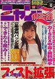 ニャン2倶楽部Z (ゼット) 2007年 09月号 [雑誌]