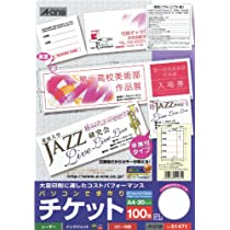 エーワン パソコンで手作りチケット ホワイト A4判 5面 半券付タイプ 20シート(100枚) 51471