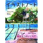 イラストノート NO.19 (Seibundo mook)