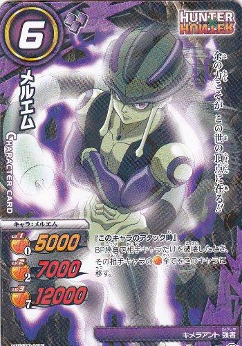 ミラバト/シングル/バンダイ/【メルエム】/P/AS-002/紫/プロモ