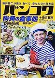 バンコク 街角の食事処 (藤井伸二が通う 食べて、幸せになれるお店)