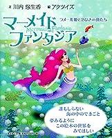 マーメイドファンタジア ラメール姫と2ひきの魚たち