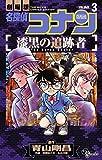 名探偵コナン 漆黒の追跡者(3) (少年サンデーコミックス)