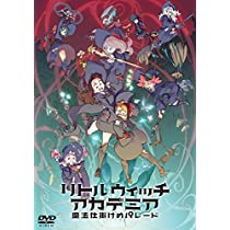 【Amazon.co.jp限定】リトルウィッチアカデミア 魔法仕掛けのパレード DVD通常版(複製原画缶バッジ付)