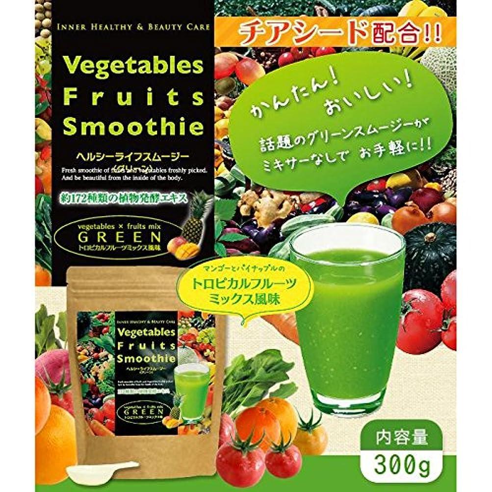 水銀の東灌漑Vegetables Fruits Smoothie ヘルシーライフスムージー(グリーン)トロピカルフルーツミックス味 300g 日本製