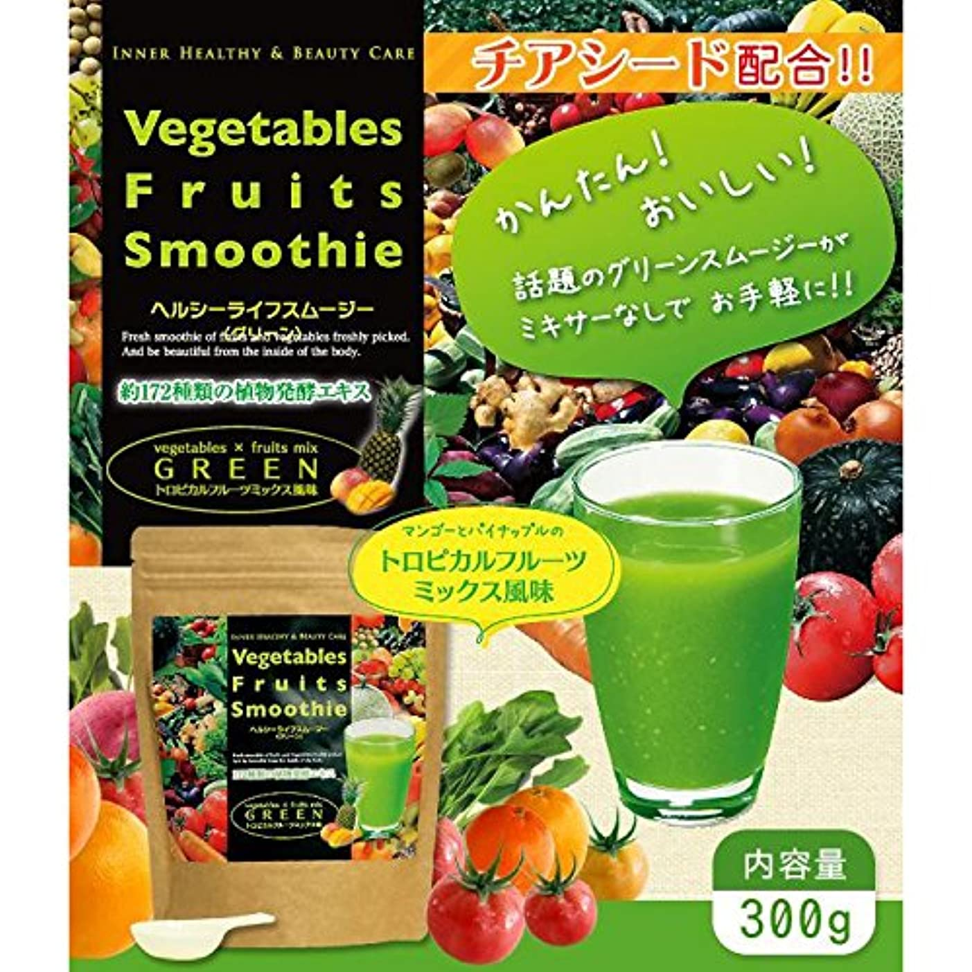 モーテルシールド比喩Vegetables Fruits Smoothie ヘルシーライフスムージー(グリーン)トロピカルフルーツミックス味 300g 日本製