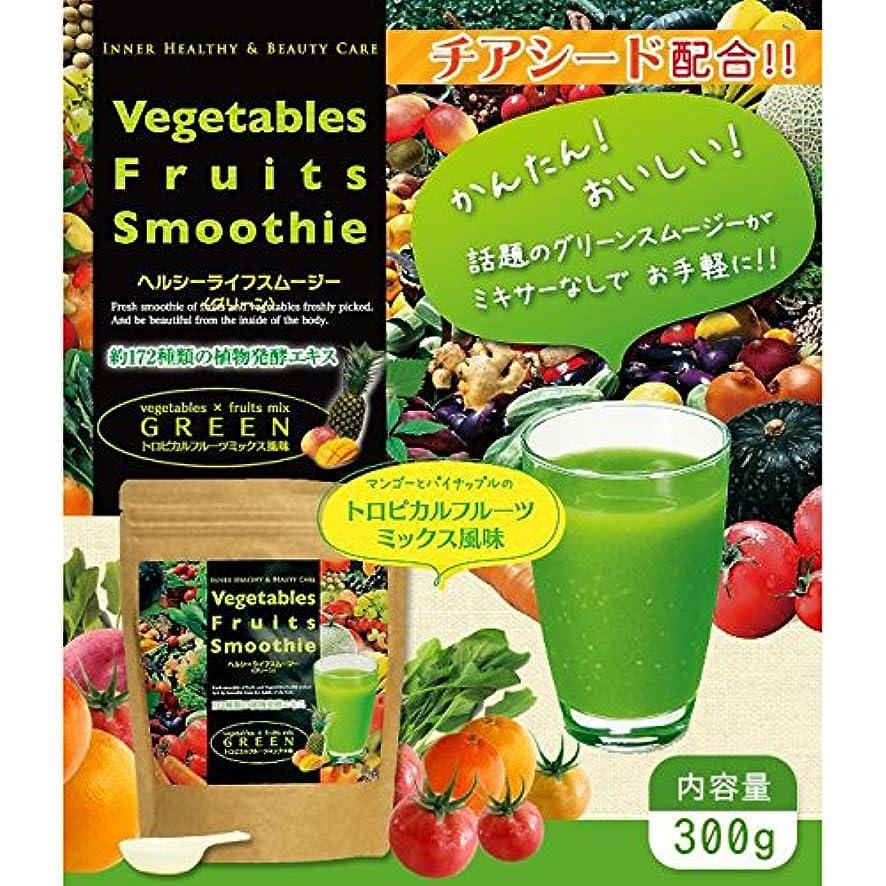 バイオリン待つ指Vegetables Fruits Smoothie ヘルシーライフスムージー(グリーン)トロピカルフルーツミックス味 300g 日本製