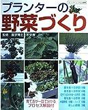 プランターの野菜づくり―育て方が一目でわかるプロセス解説付 (ブティック・ムック―園芸 (No.409))