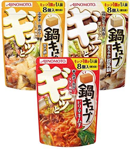 鍋キューブ 3種(まろやか豆乳鍋、寄せ鍋しょうゆ、ピリ辛キムチ)