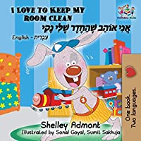 I Love to Keep My Room Clean: English Hebrew (English Hebrew Bilingual Collection)