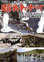 3DCGシリーズ(51)日露戦争のすべて (双葉社スーパームック)