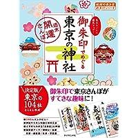 御朱印でめぐる東京の神社 週末開運さんぽ (地球の歩き方 御朱印シリーズ 14)