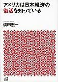 講談社 浜田 宏一 アメリカは日本経済の復活を知っている (講談社+α文庫)の画像