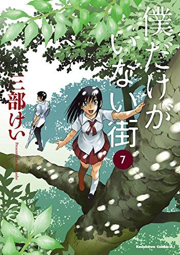 僕だけがいない街(7)<僕だけがいない街> (角川コミックス・エース)