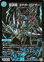 デュエルマスターズ 双極篇 龍装艦 ゴクガ・ロイザー(シークレットレア) 轟快!!ジョラゴンGoFight!!(DMRP05)