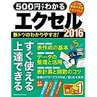 500円でわかるエクセル2016 (コンピュータムック500円シリーズ)