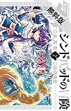 マギ シンドバッドの冒険(2)【期間限定 無料お試し版】 (裏少年サンデーコミックス)