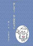 おしえて!  ねこばあちゃん (MyISBN - デザインエッグ社)