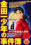 金田一少年の事件簿 オペラ座館殺人事件 (プラチナコミックス)