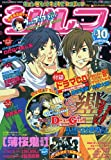 comic SYLPH (コミックシルフ) 2010年 01月号 [雑誌]
