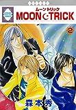 MOON・TRICK(2) (冬水社・いち*ラキコミックス)