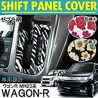 ワゴンR ワゴンRスティングレーMH23 シフトパネル カバー シフトノブ シフトポジション 選べるカラー アニマル ゼブラ柄