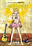 アイドルマスター ミリオンライブ! 3 オリジナルCD付き特別版 (ゲッサン少年サンデーコミックス)