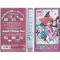 魔法使いTai! Vol.1