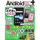 Androider+ (アンドロイダープラス) 2012年 04月号 [雑誌]
