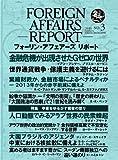 フォーリン・アフェアーズ・リポート2011年3月10日発売号