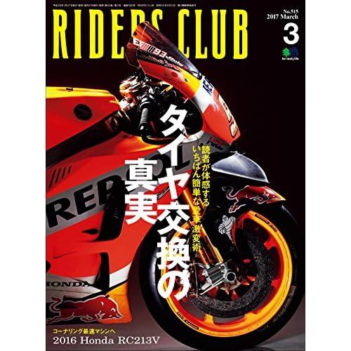 RIDERS CLUB (ライダースクラブ)2017年3月号 No.515[雑誌]