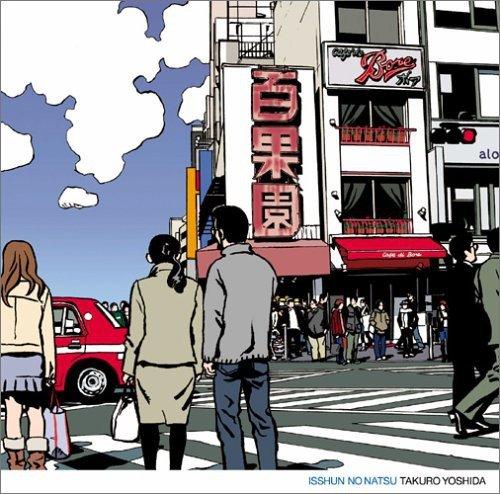 【夏休み/吉田拓郎】噂の歌詞の意味を徹底解釈!2005年のアルバム「一瞬の夏」収録のアレンジも秀逸!の画像