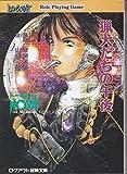 猟犬たちの午後―トーキョーNOVA The 2nd Editionリプレイ (ログアウト冒険文庫RPG)