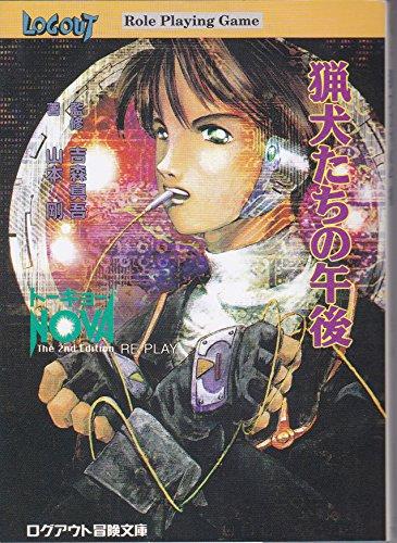 猟犬たちの午後―トーキョーNOVA The 2nd Editionリプレイ (ログアウト冒険文庫RPG)の詳細を見る