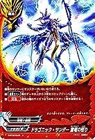 バディファイトDDD(トリプルディー) ドラゴニック・サンダー 雷竜の怒り/轟け! 無敵竜!!/シングルカード/D-BT02/0048