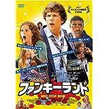 ファンキーランド [DVD]