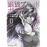銀狼ブラッドボーン (13) (裏少年サンデーコミックス)