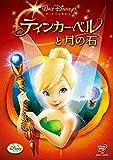 ティンカー・ベルと月の石[DVD]