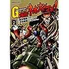 超級!  機動武闘伝Gガンダム 爆熱・ネオホンコン!  (2) (カドカワコミックス・エース)