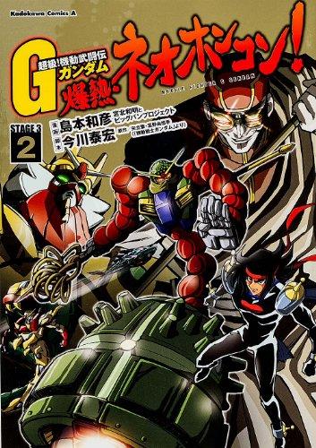 超級!  機動武闘伝Gガンダム 爆熱・ネオホンコン!  (2) (カドカワコミックス・エース)の詳細を見る