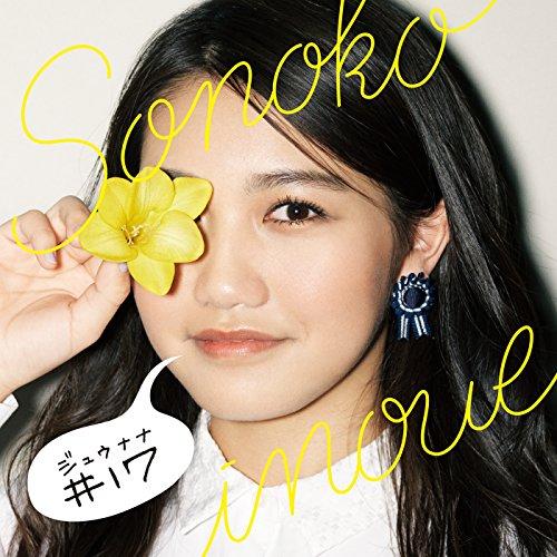 恋するあなたの代弁者!井上苑子のおすすめ曲8選の画像