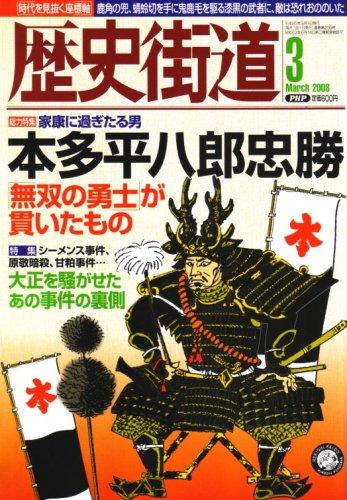 歴史街道 2008年 03月号 [雑誌]