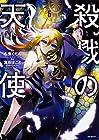 殺戮の天使 第6巻