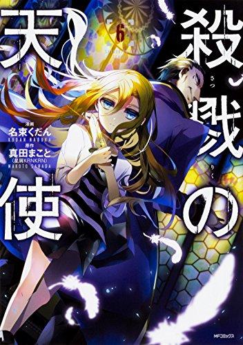 殺戮の天使 6 (MFコミックス ジーンシリーズ)の詳細を見る