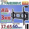 [34-50型]上下角度調節付/汎用/テレビ壁掛け金具/液晶・LED・プラズマ(ブラック) - PLB-ACE-101MB