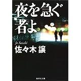 夜を急ぐ者よ (集英社文庫)